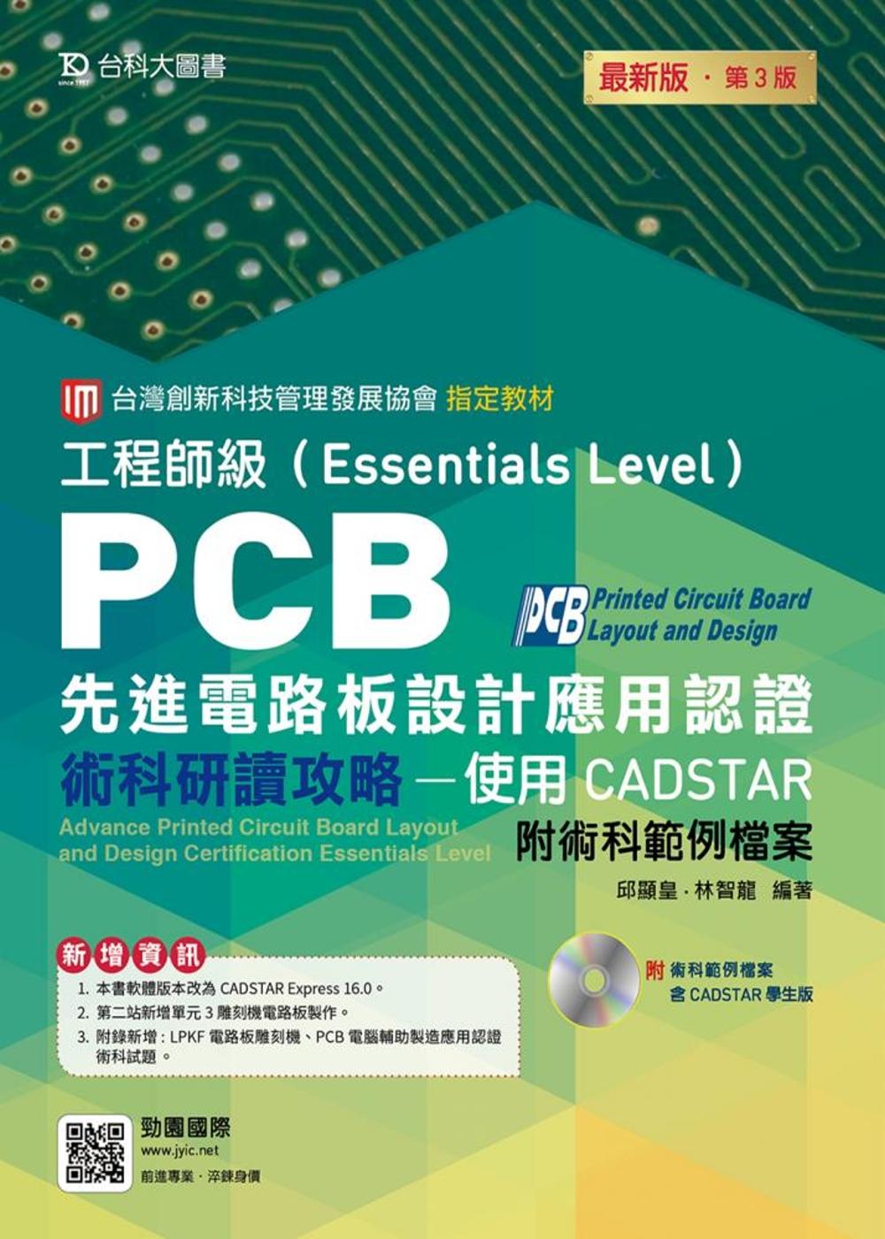 PCB先進電路板...