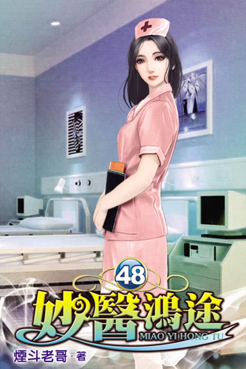 妙醫鴻途48