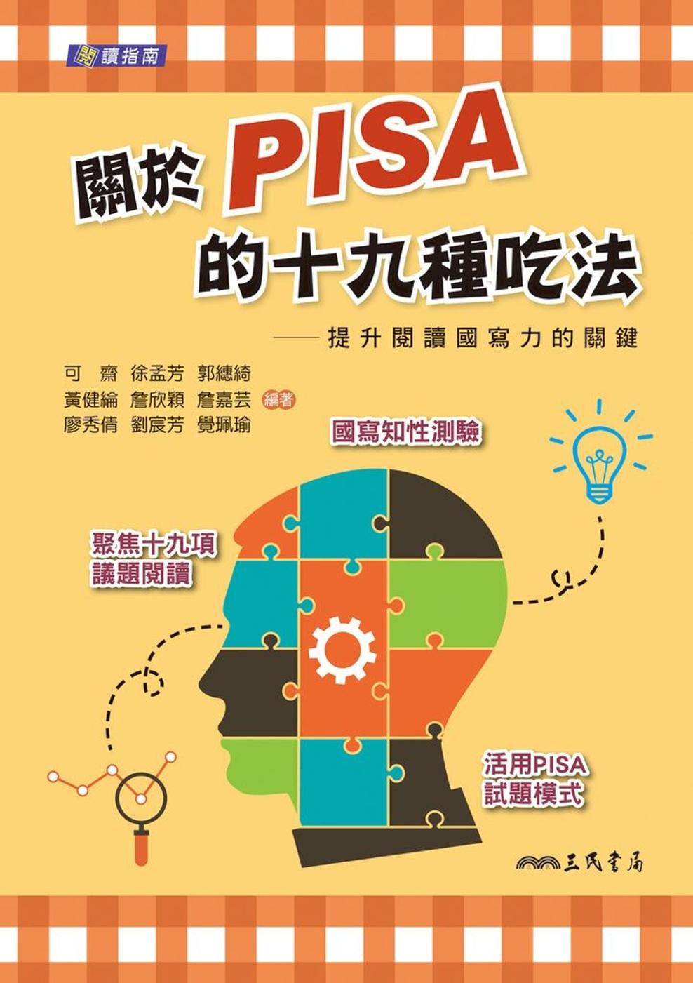 關於PISA的十...
