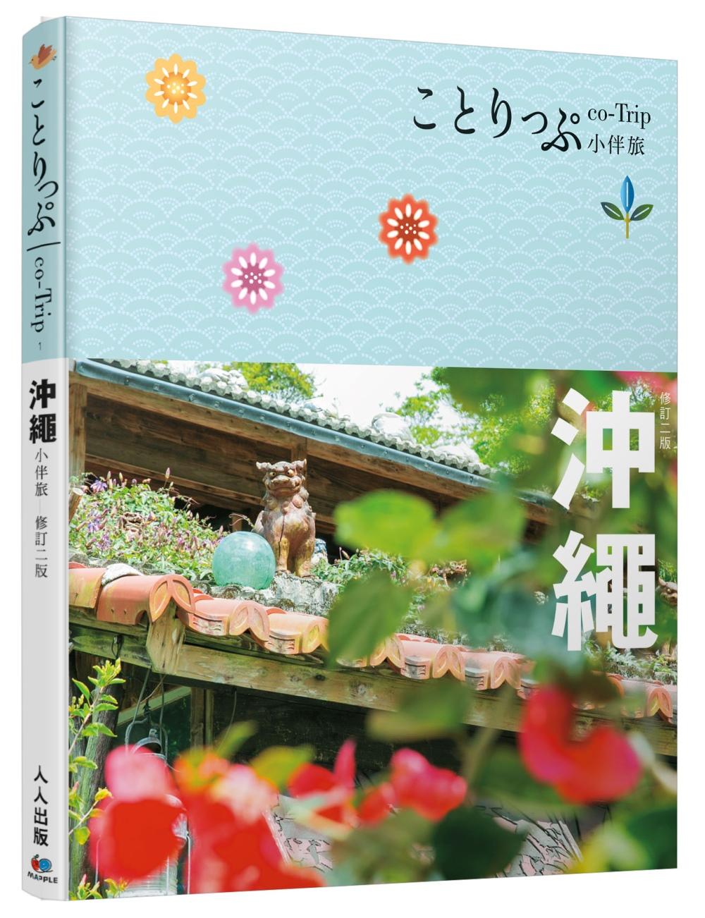 沖繩小伴旅(修訂二版):co-Trip日本系列1