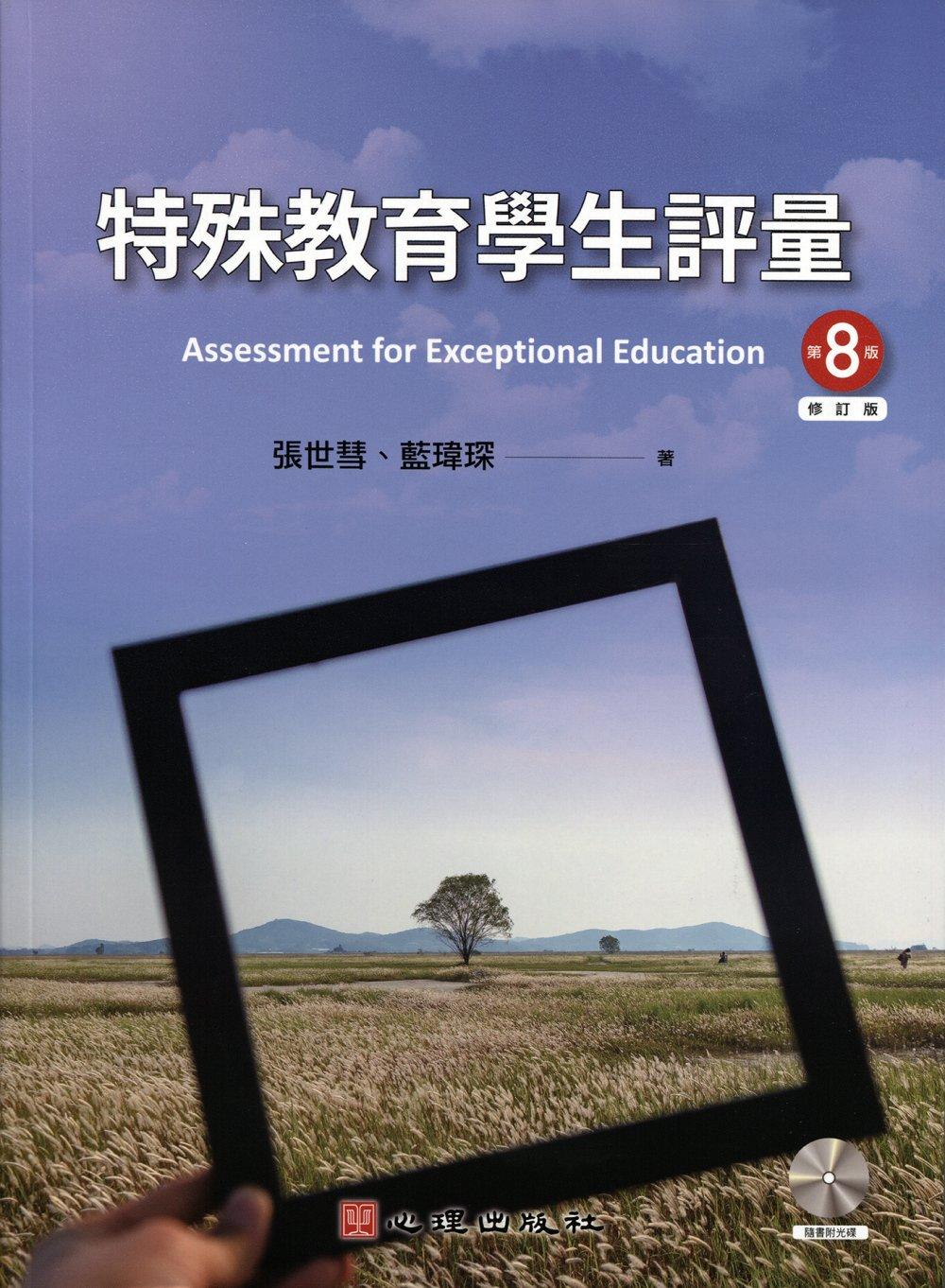 特殊教育學生評量(附光碟)(第八版)