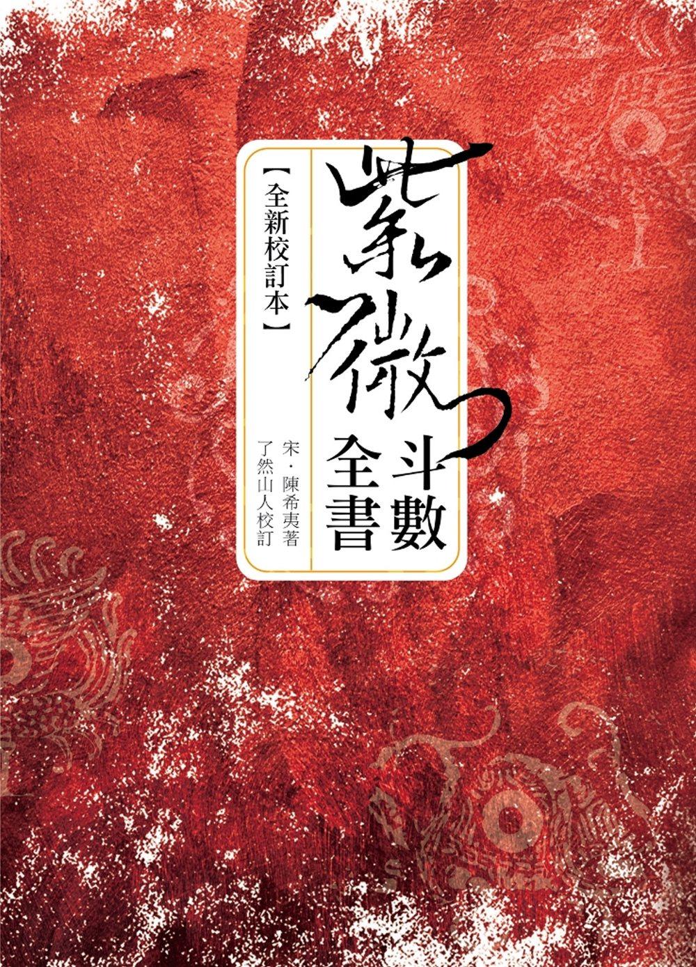 紫微斗數全書(全...