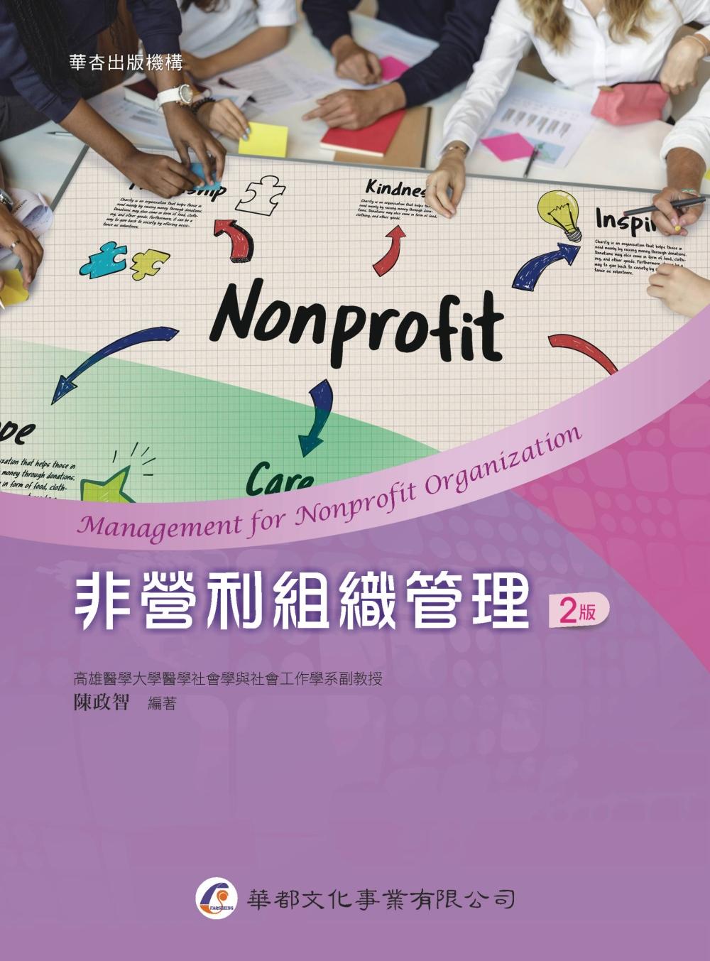 非營利組織管理(...