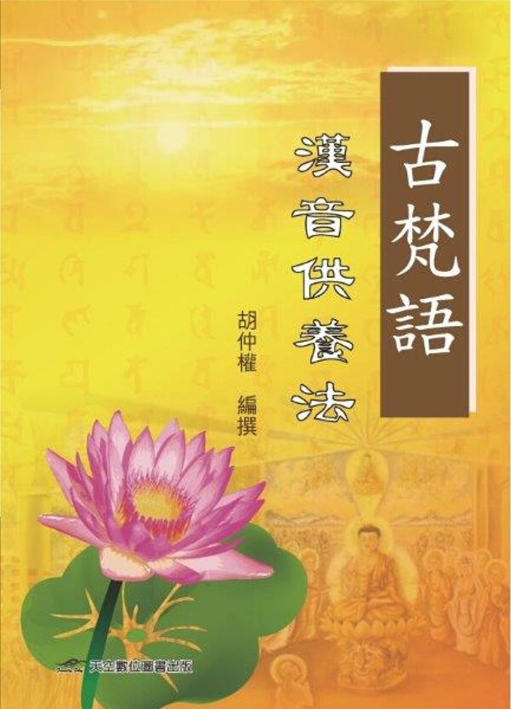 古梵語漢音供養法