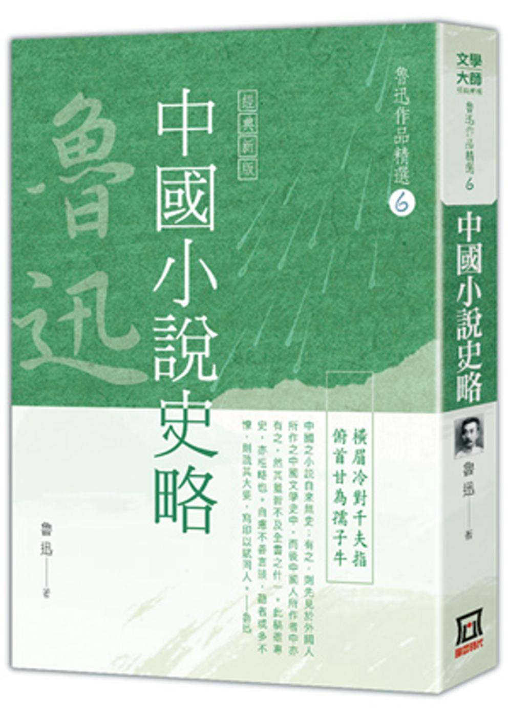 魯迅作品精選6:中國小說史略【經典新版】