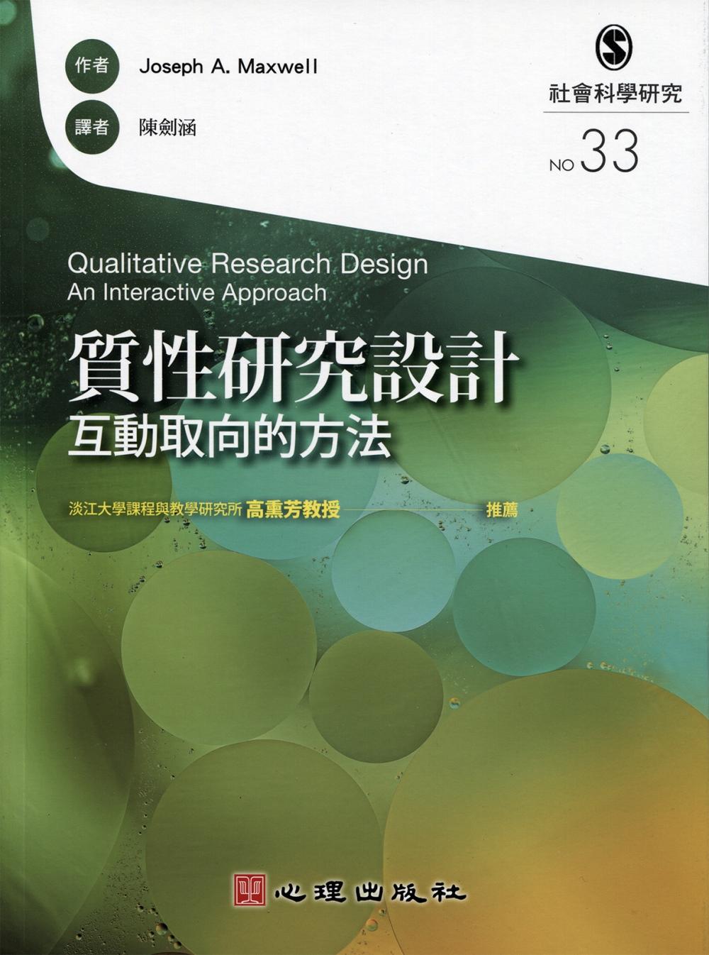 質性研究設計:互動取向的方法