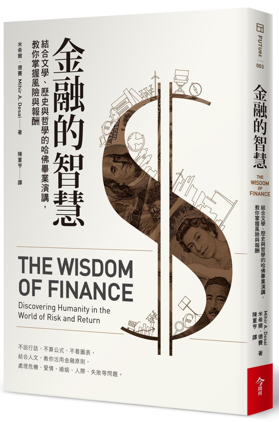 金融的智慧:結合...