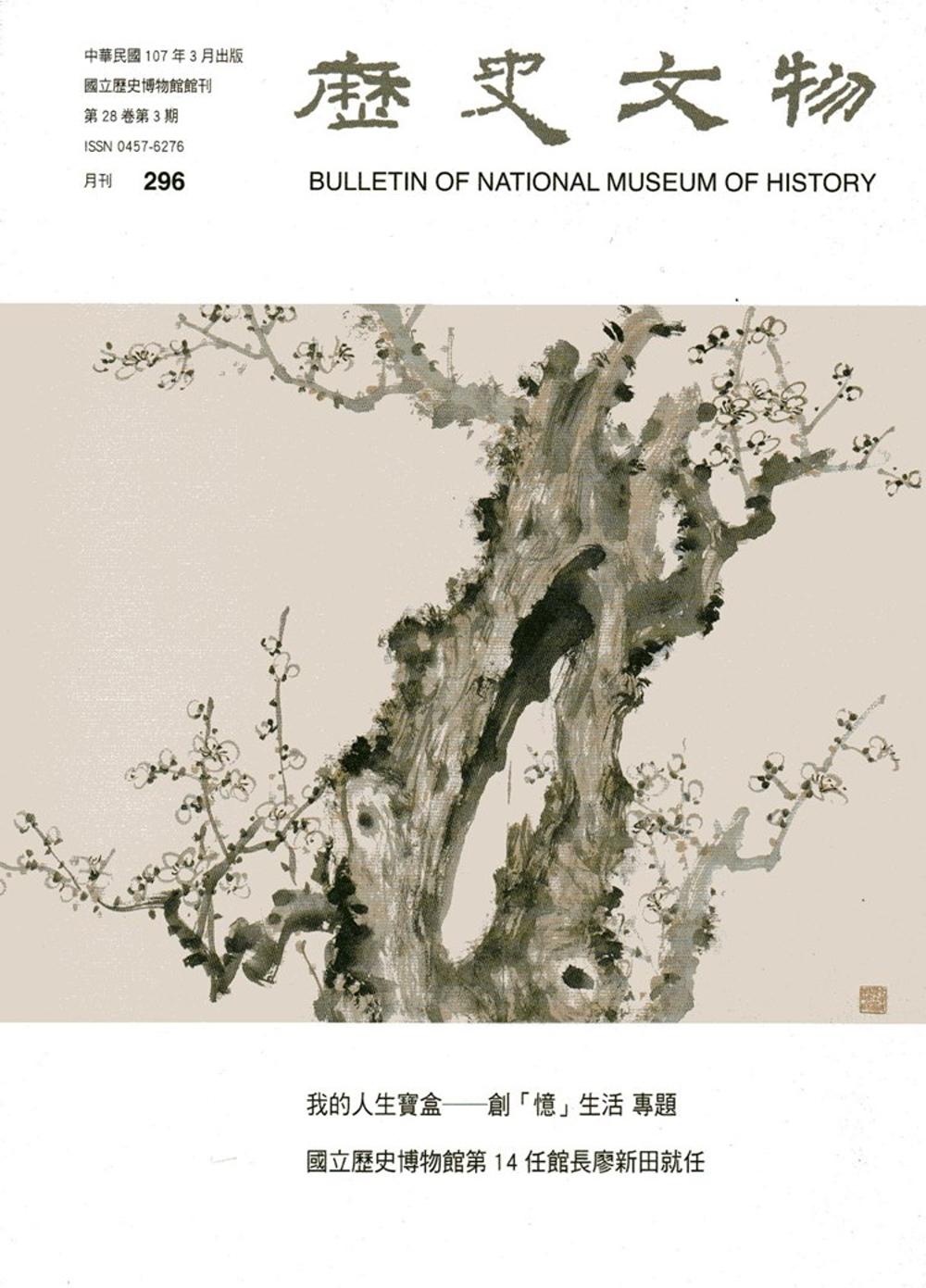 歷史文物月刊第28卷3期(107/03)