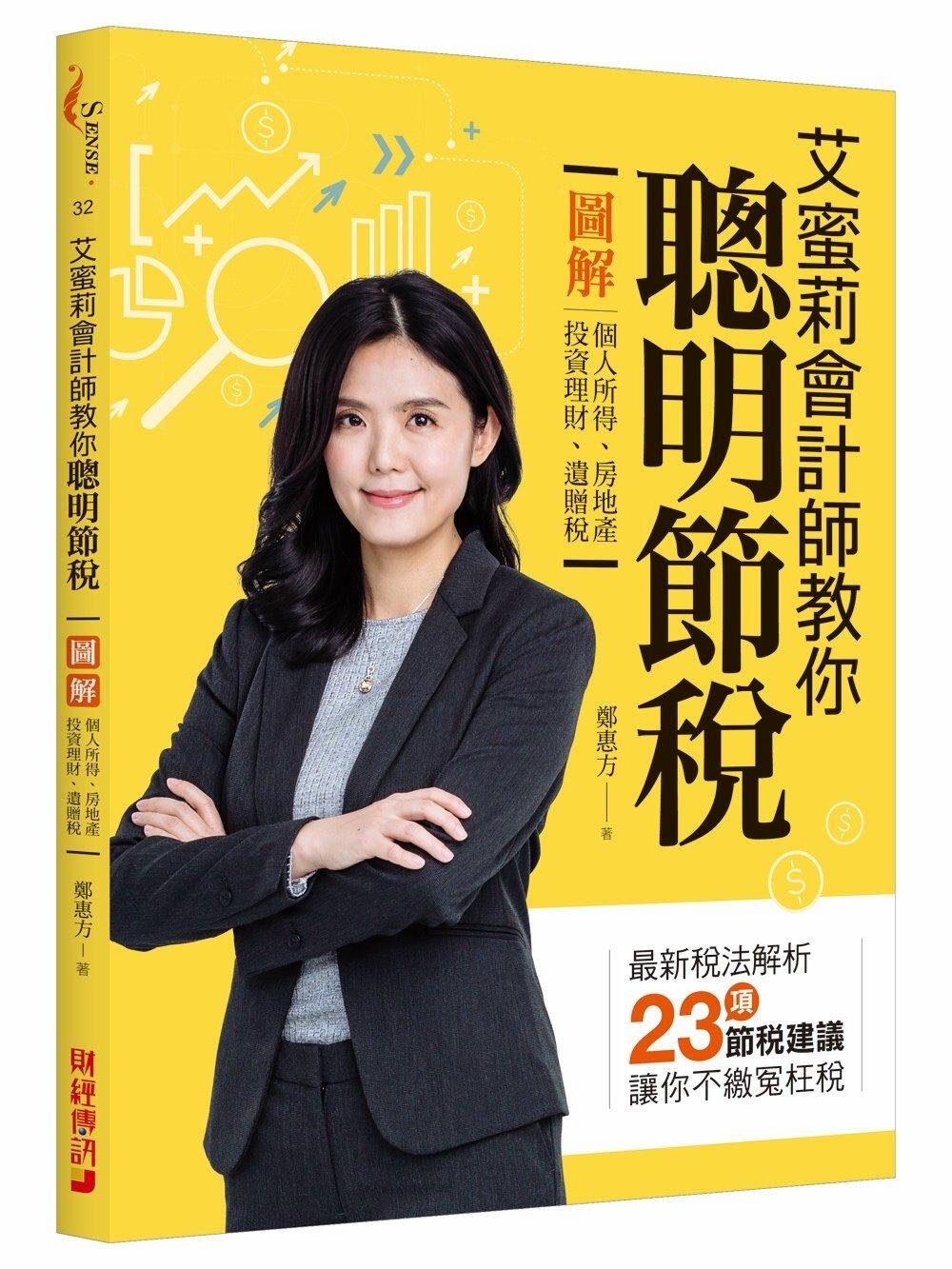 艾蜜莉會計師教你聰明節稅:圖解個人所得、房地產、投資理財、遺贈稅