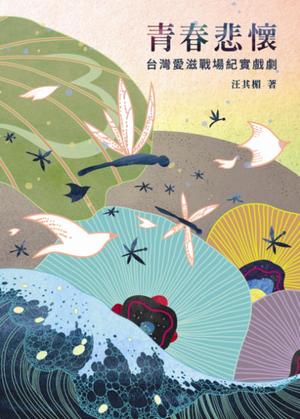青春悲懷:台灣愛滋戰場紀實戲劇(2版)