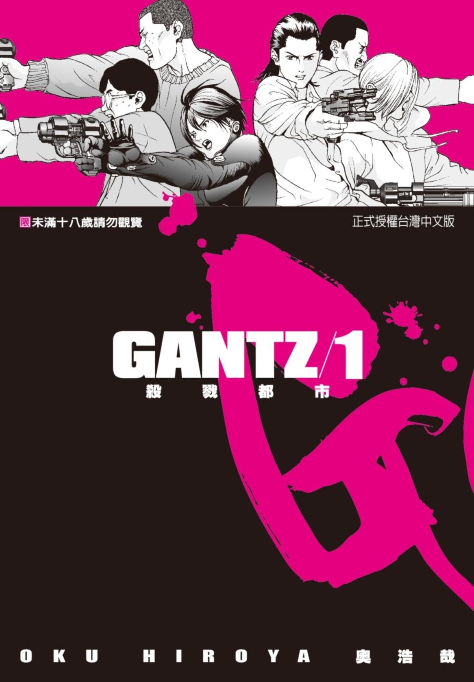 GANTZ殺戮都市(1~37)