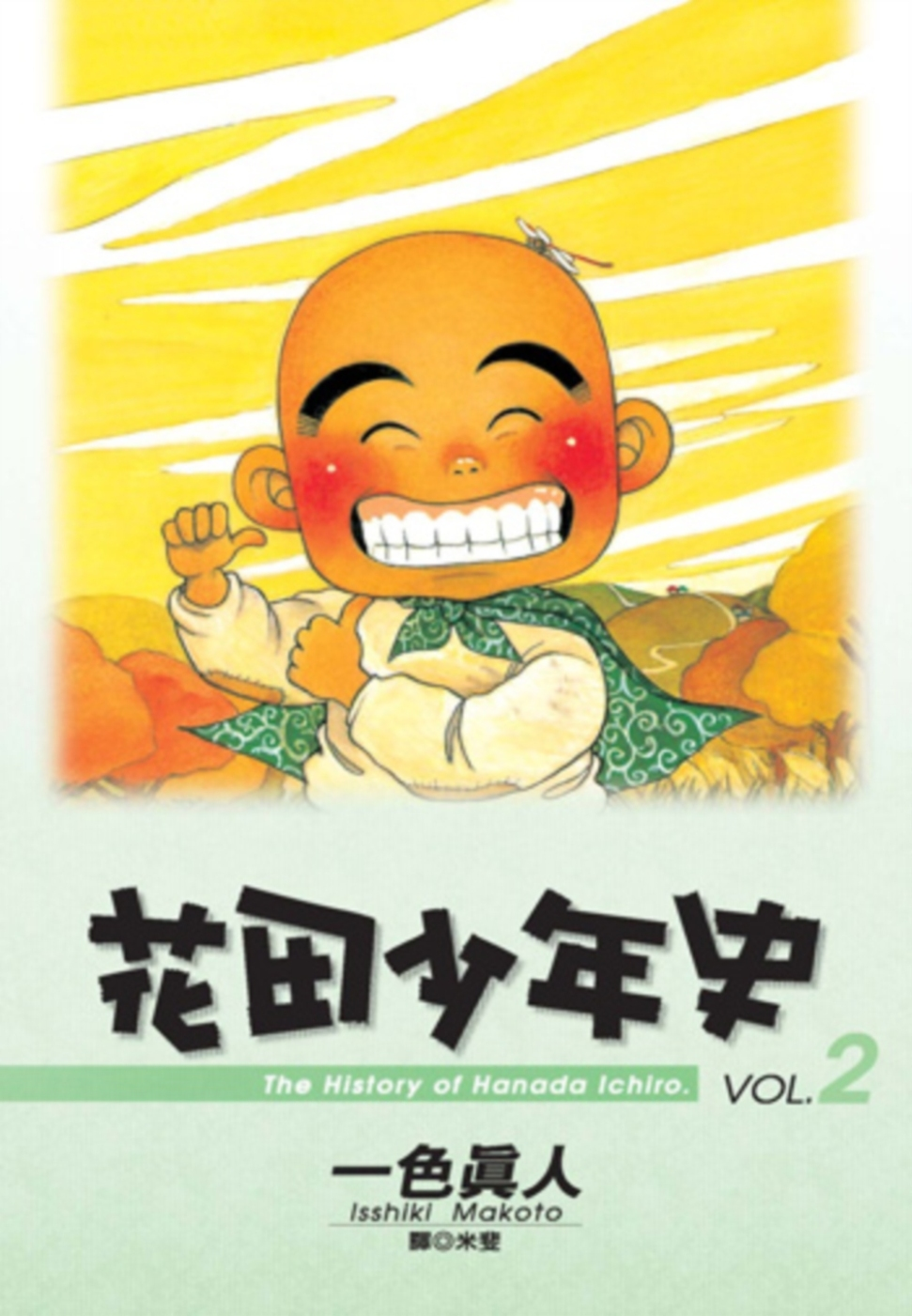 花田少年史(02)