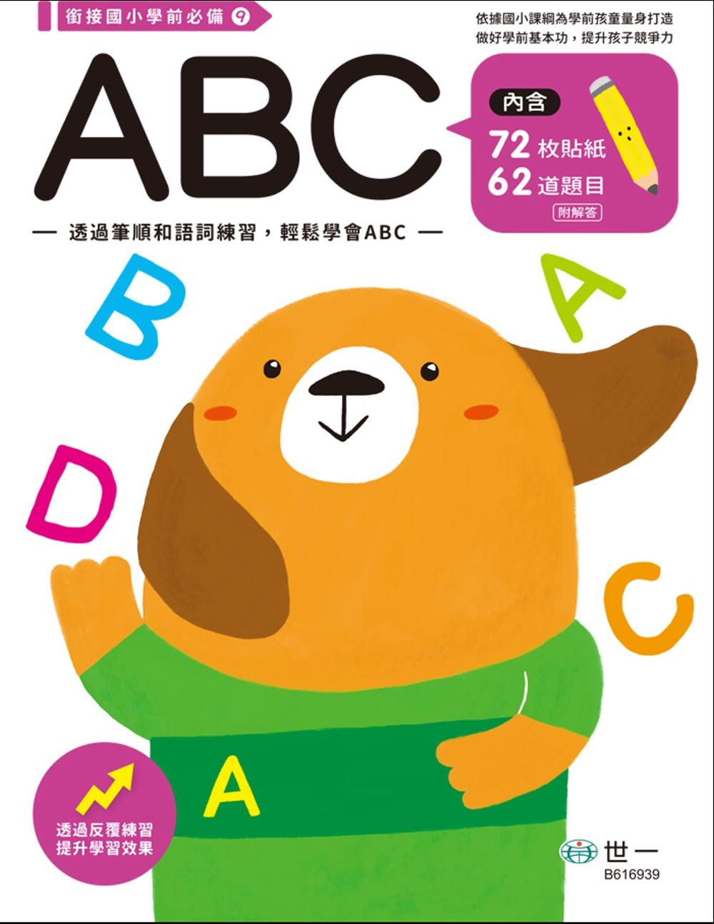 ABC練習本(獎勵貼紙1大張)