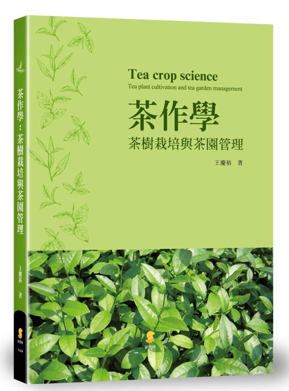 茶作學:茶樹栽培...