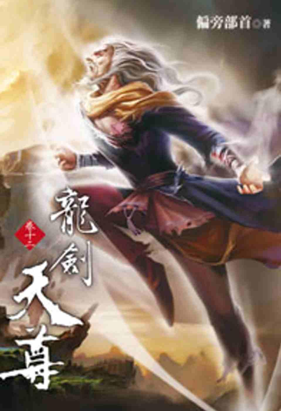 龍劍天尊12