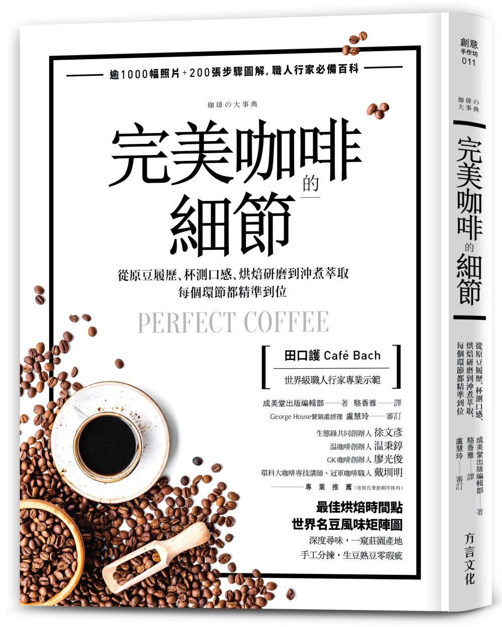 完美咖啡的細節:...