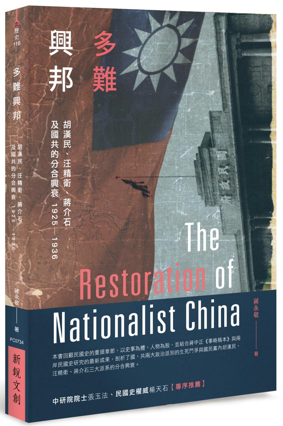 多難興邦:胡漢民、汪精衛、蔣介石及國共的分合興衰1925-1936