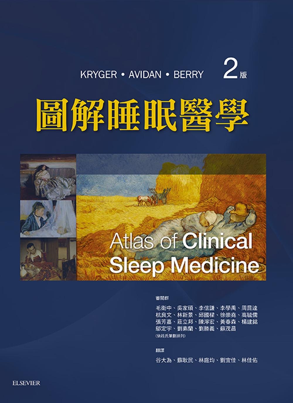 圖解睡眠醫學(2版)