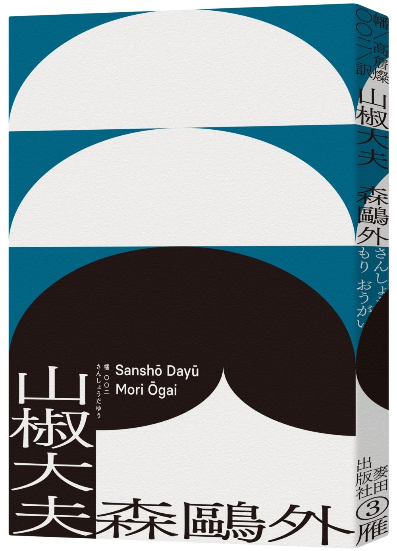 山椒大夫(與夏目漱石齊名日本文學雙璧‧森鷗外超越時代的警世之作)