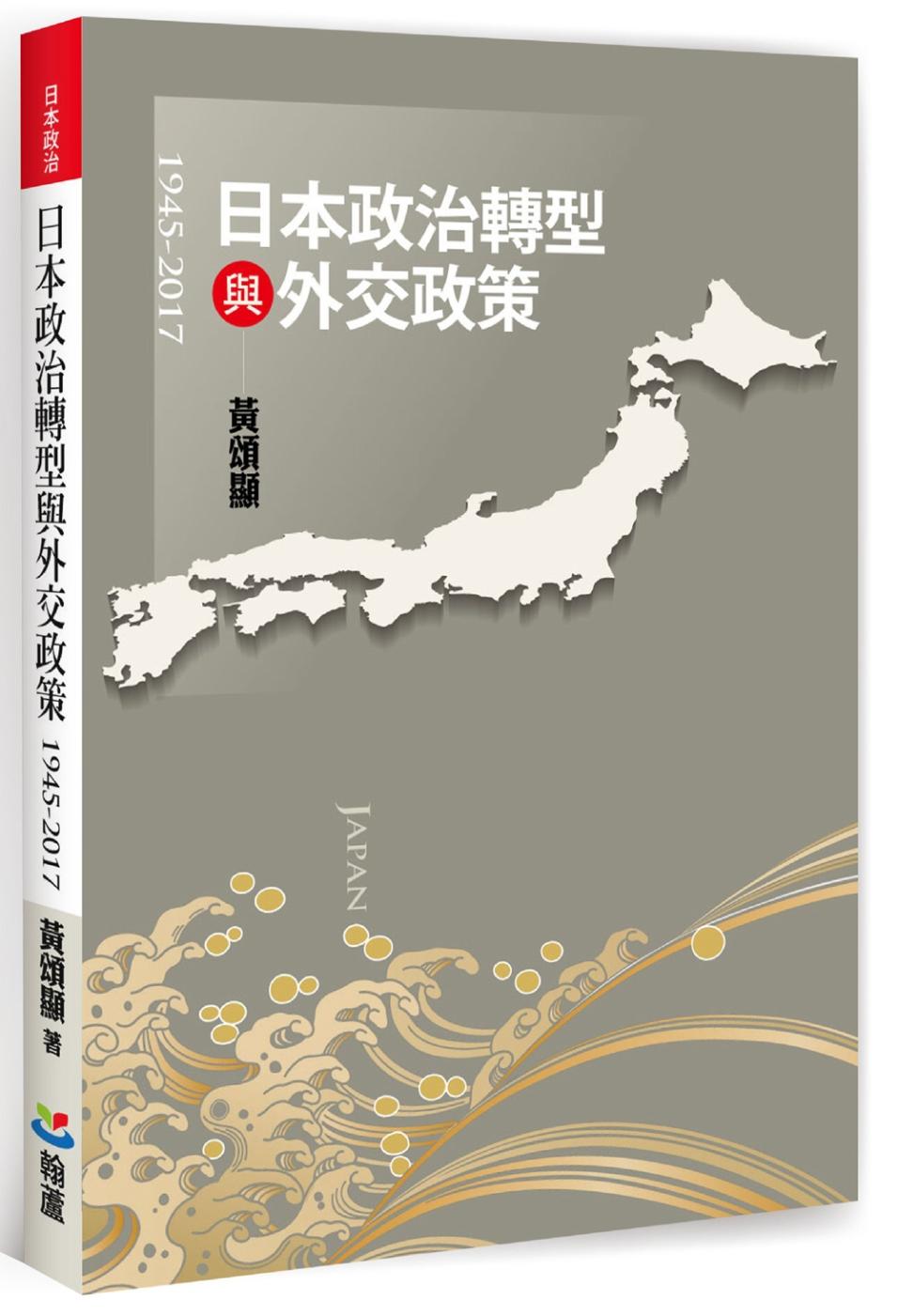 日本政治轉型與外...