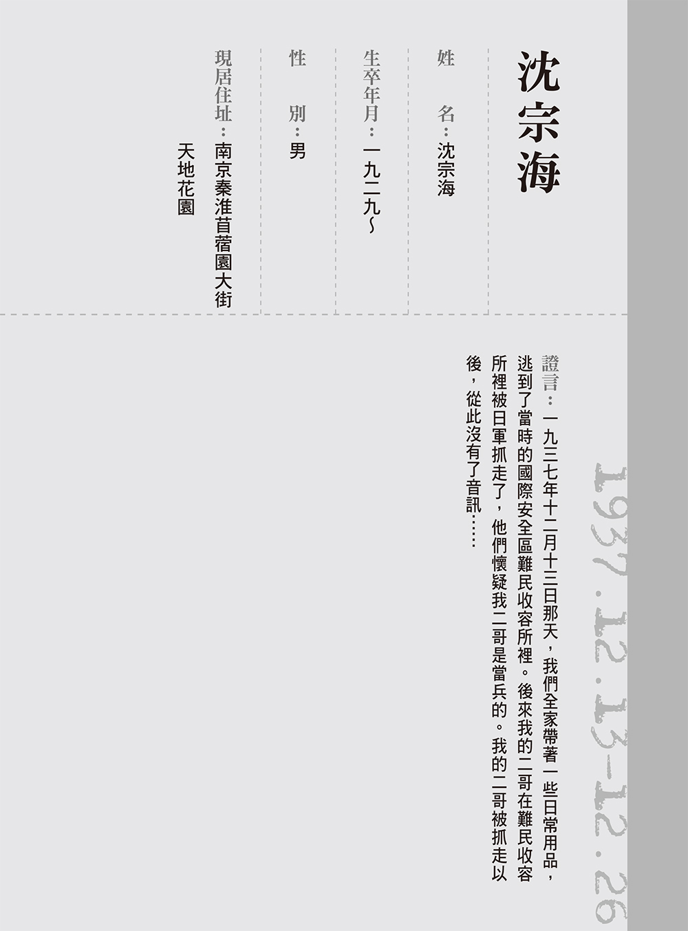 ◤博客來BOOKS◢ 暢銷書榜《推薦》最漫長的十四天:南京大屠殺倖存者口述實錄與紀實