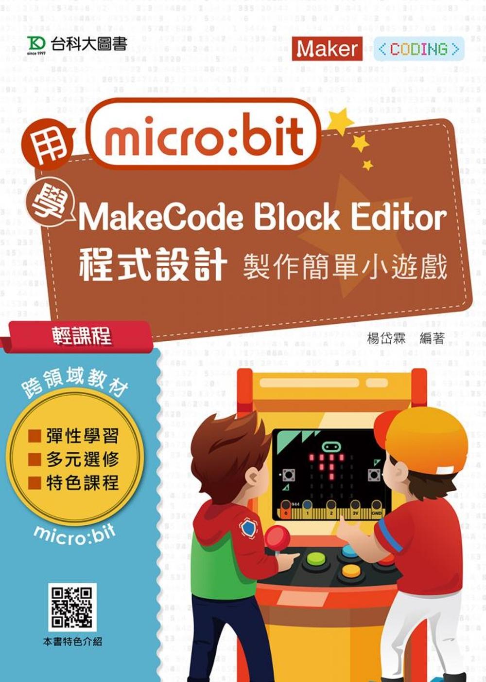 輕課程 用micro:bit 學MakeCode Block Editor 程式設計 製作簡單小遊戲
