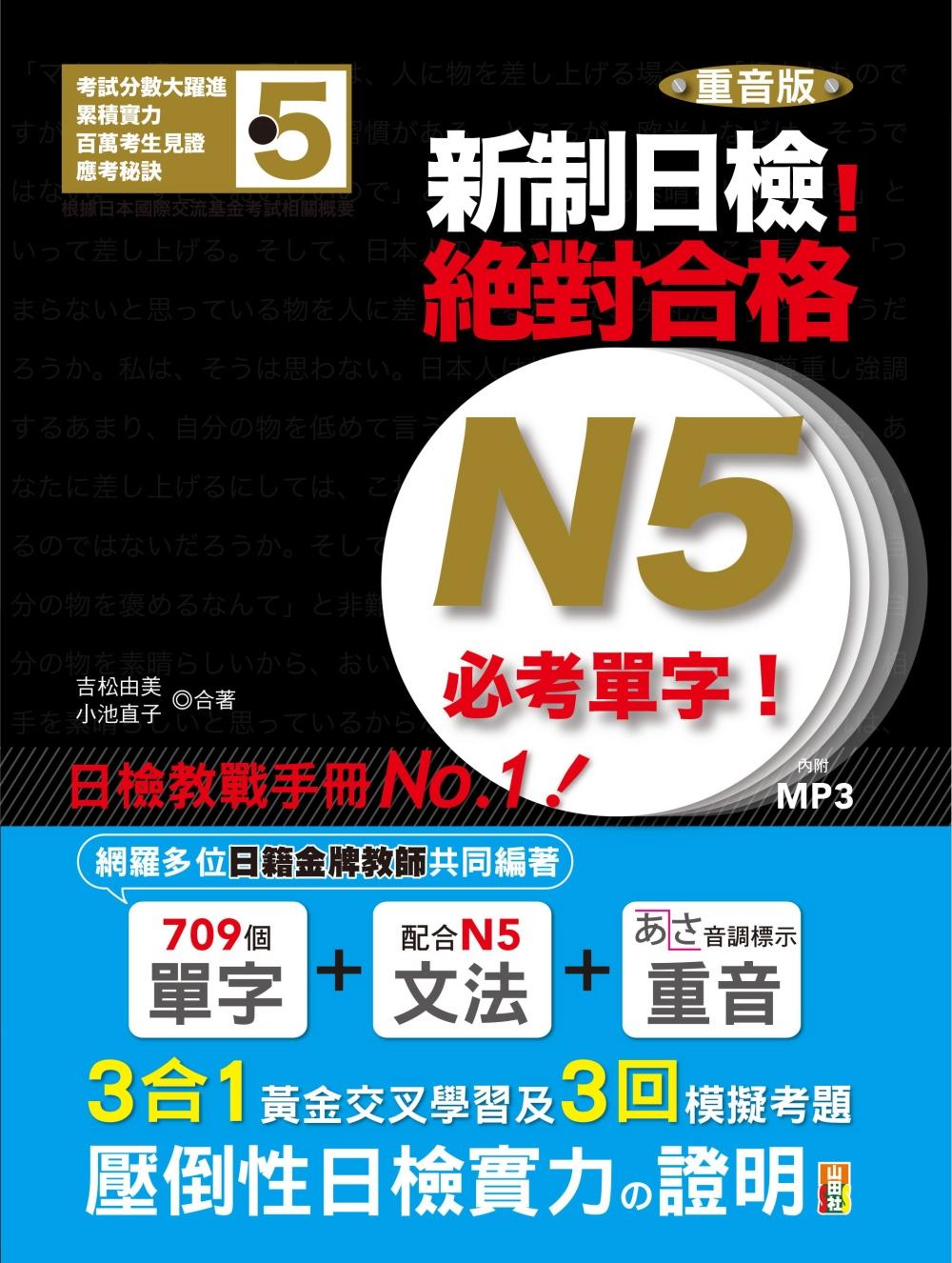 重音版 新制日檢!絕對合格 N5必考單字(18K+MP3)