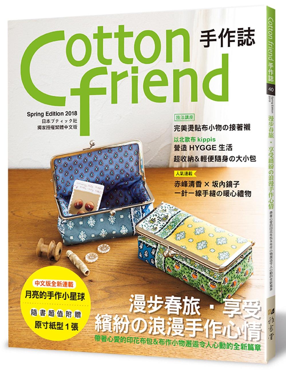 Cotton friend手作誌 40:漫步春旅‧享受繽紛的浪漫手作心情