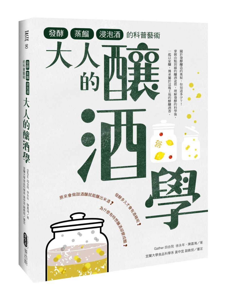 大人的釀酒學:發酵、蒸餾與浸泡酒的科普藝術