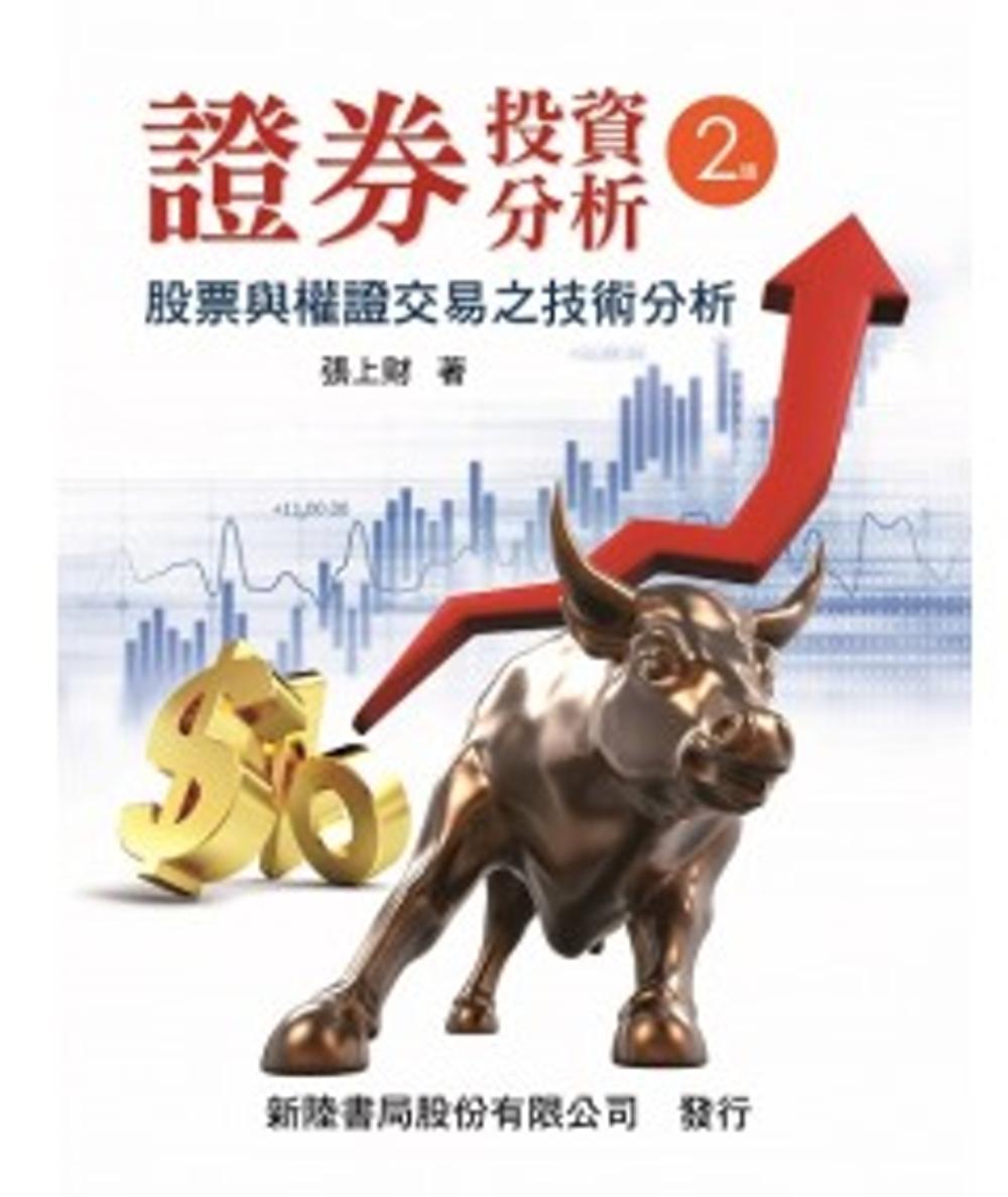 證券投資分析:股票與權證交易之技術分析