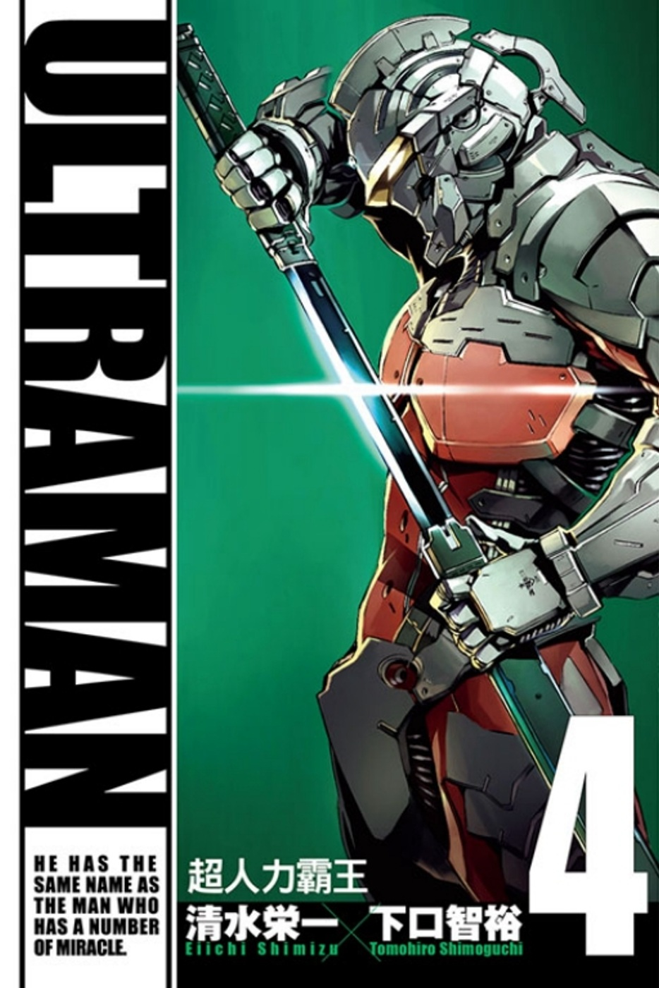 ULTRAMAN超人力霸王 4