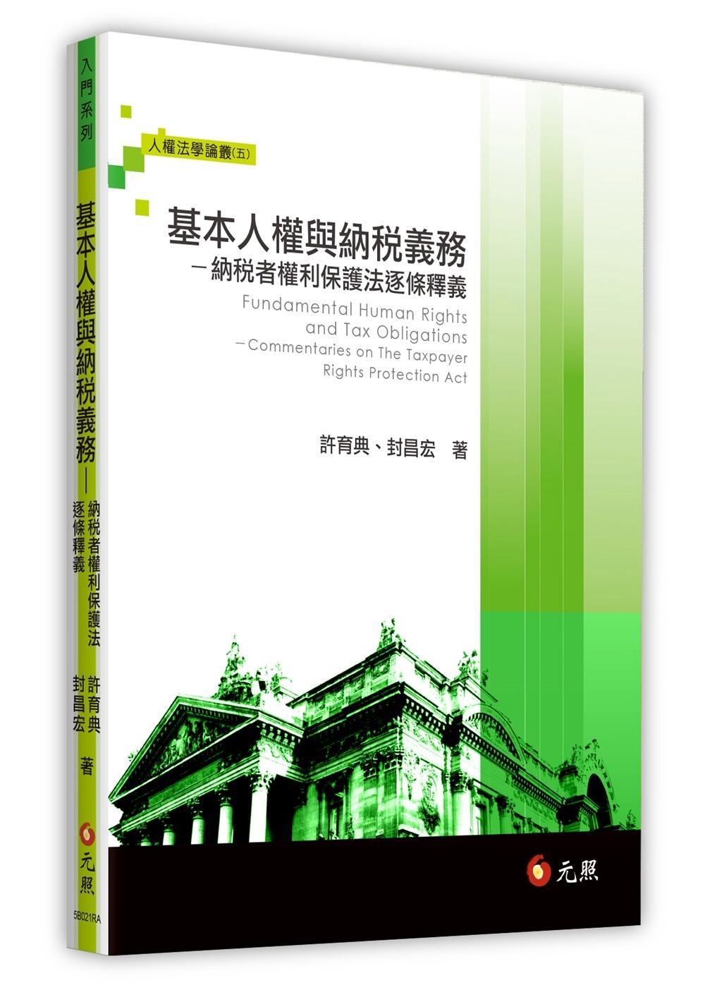 基本人權與納稅義務:納稅者權利保護法逐條釋義
