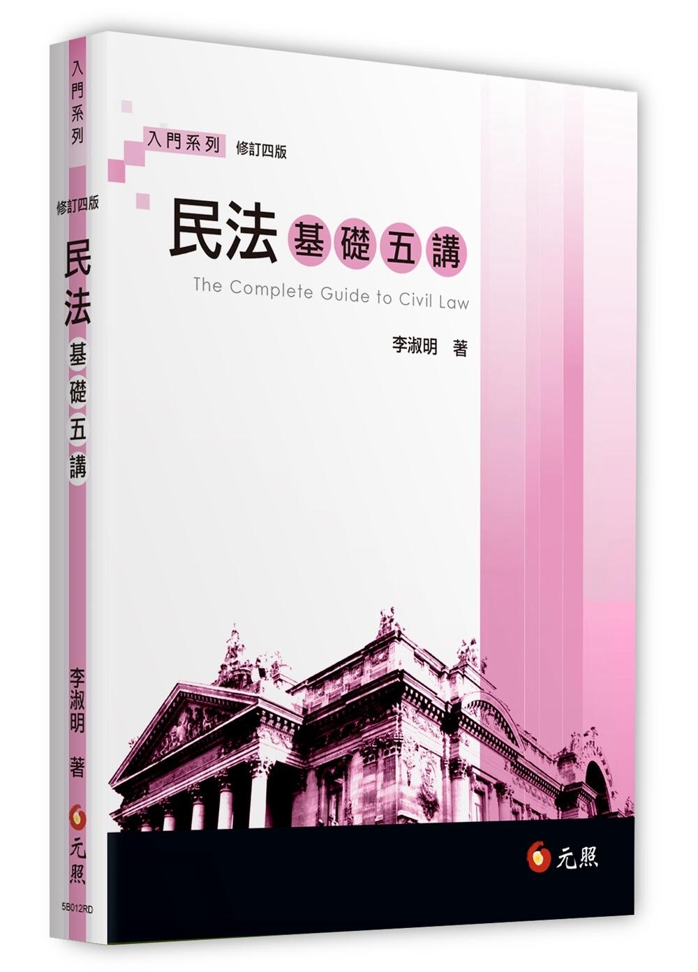 民法基礎五講(四版)