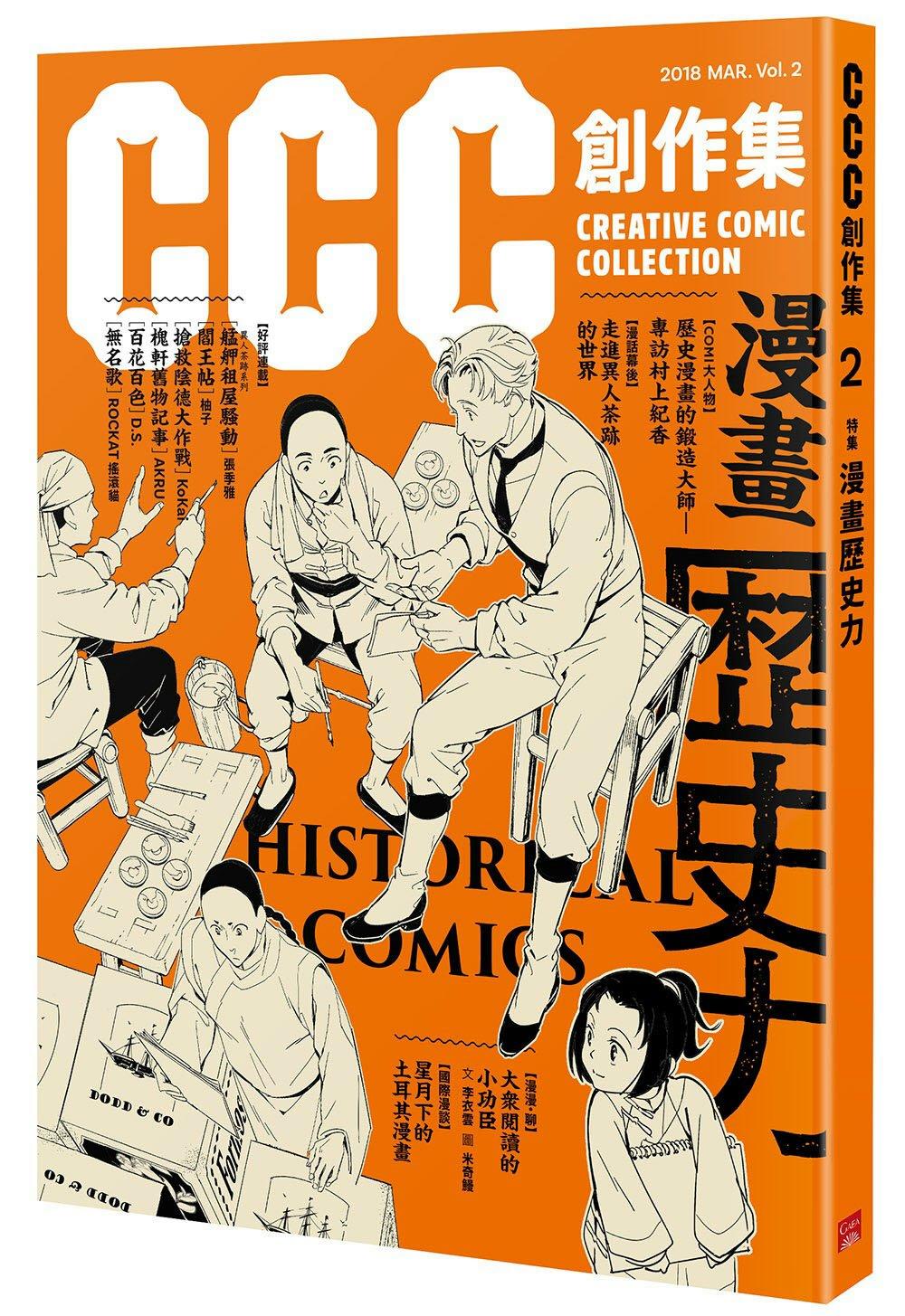 CCC創作集2號 漫畫歷史力