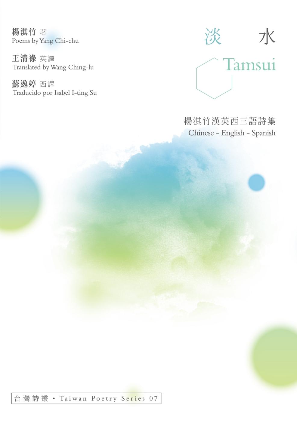 淡水 Tamsui:楊淇竹漢英西三語詩集
