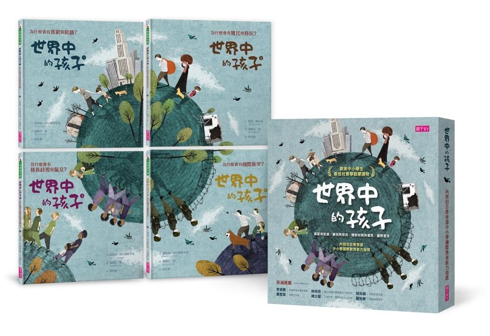 世界中的孩子系列1-4:一起認識影響全球的關鍵議題(共四本)