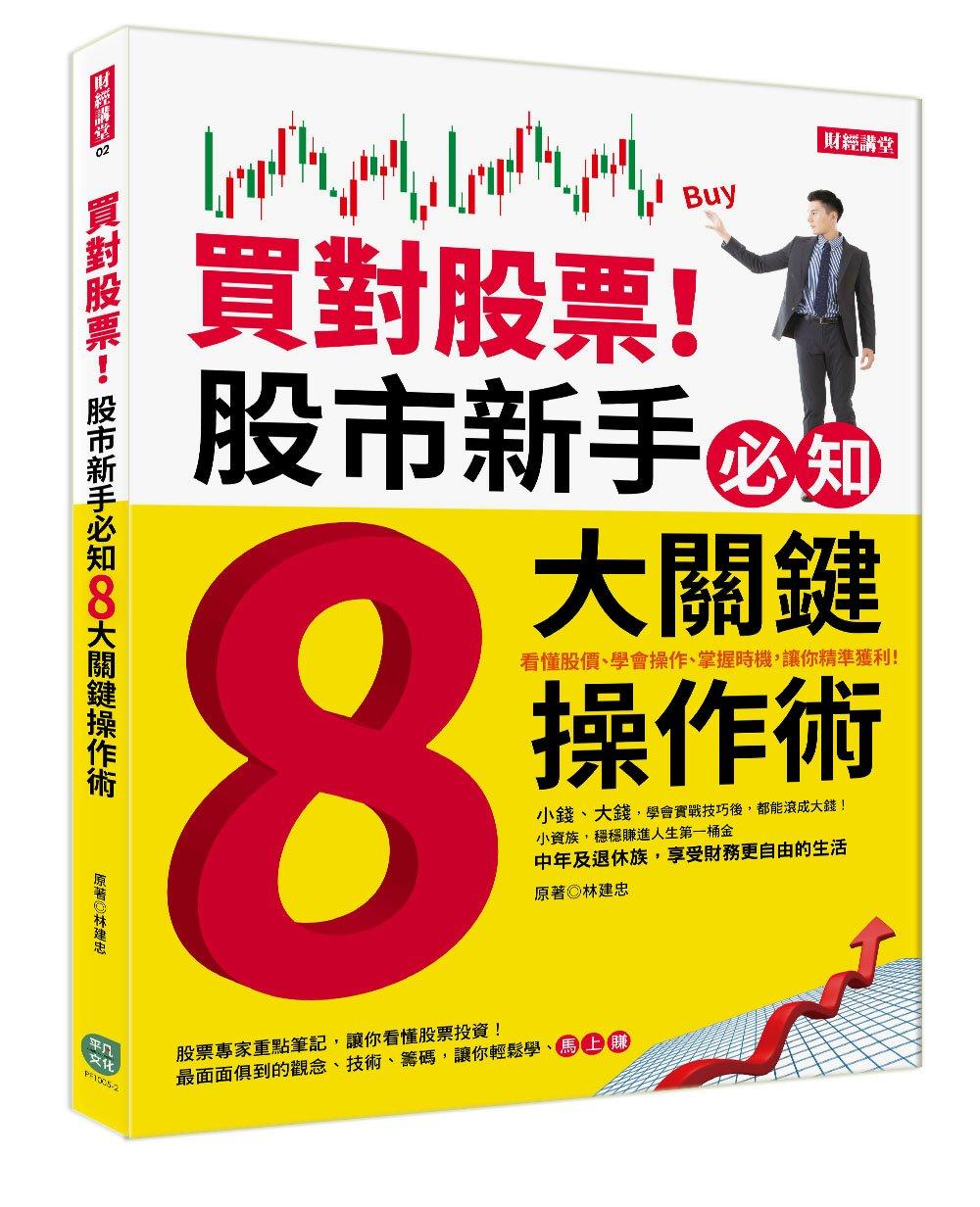 ◤博客來BOOKS◢ 暢銷書榜《推薦》買對股票!股市新手必知8大關鍵操作術