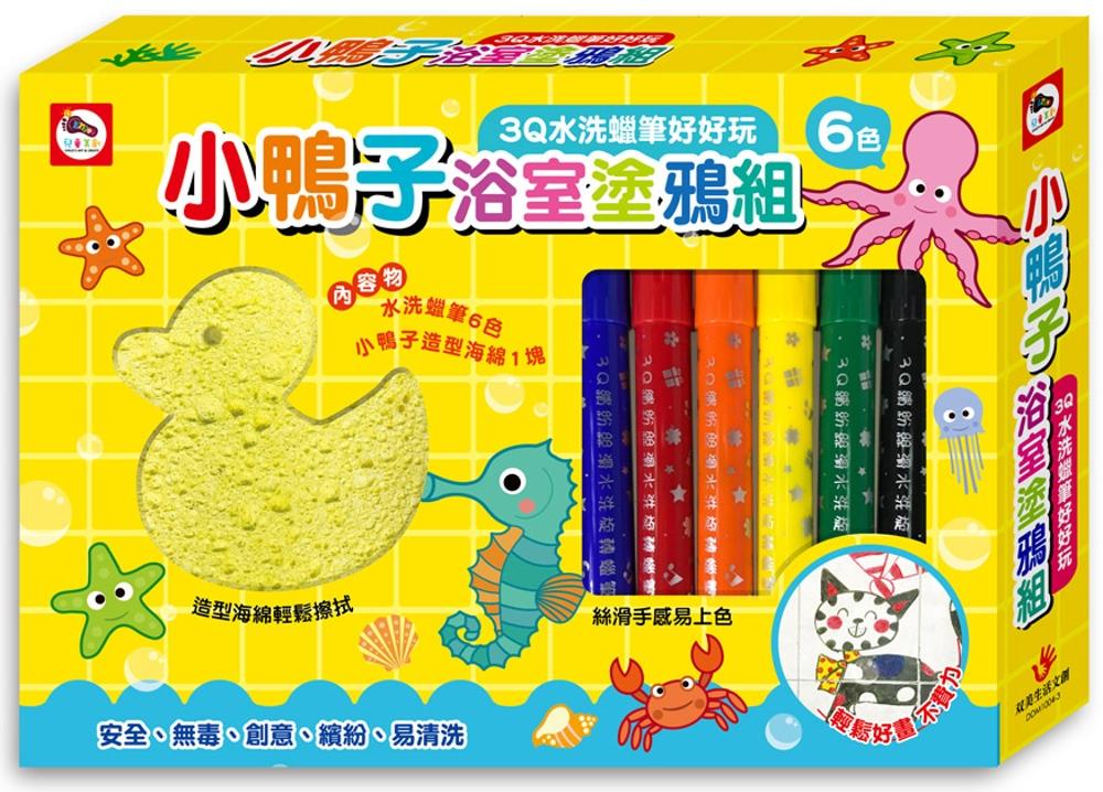 小鴨子浴室塗鴉組(內附6色水洗蠟筆+1個造型海綿)