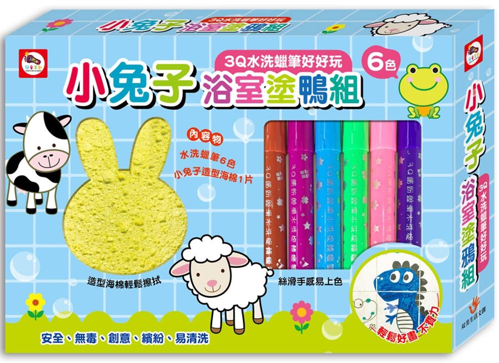 小兔子浴室塗鴉組(內附6色水洗蠟筆+1個造型海綿)