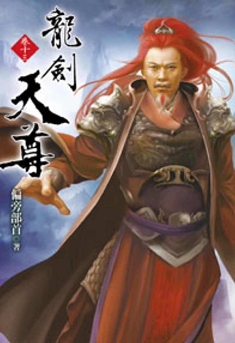 龍劍天尊13