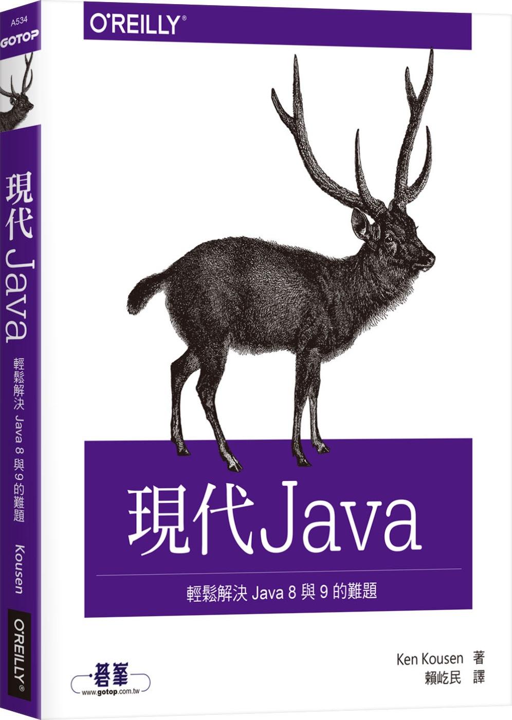 現代 Java:輕鬆解決 Java 8 與 9 的難題