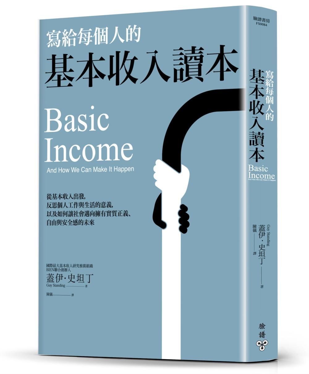 寫給每個人的基本收入讀本:從基本收入出發,反思個人工作與生活的意義,以及如何讓社會邁向擁有實質正義、自由與安全感的未來