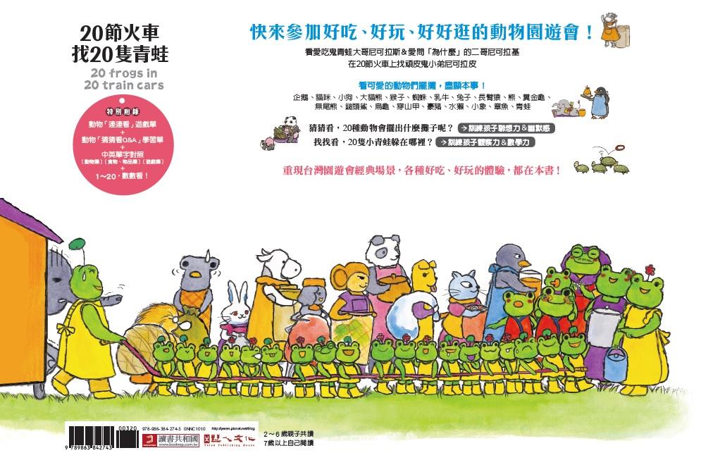 ◤博客來BOOKS◢ 暢銷書榜《推薦》20節火車找20隻青蛙:好吃、好玩、好好逛的動物園遊會(20種動物中英對照繪本,全方位培養孩子的5大能力)