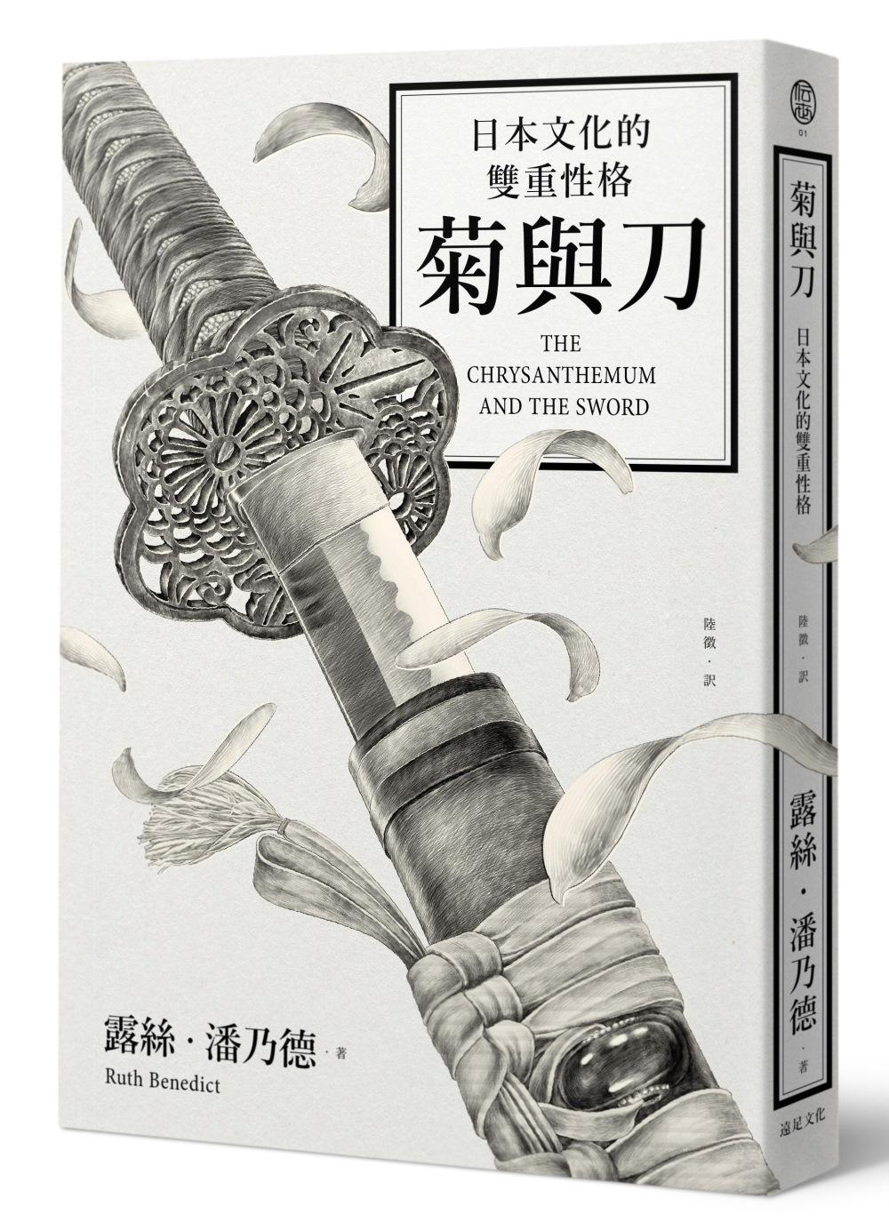 菊與刀: 日本文化的雙重性格(2018全新修訂版)