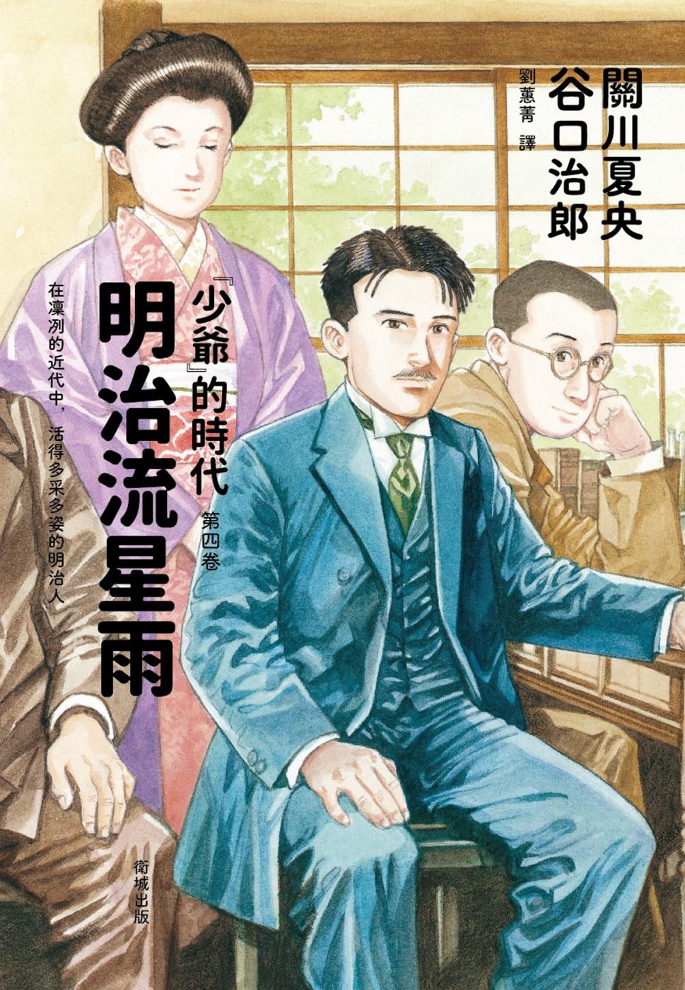 明治流星雨:「少爺」的時代 第四卷