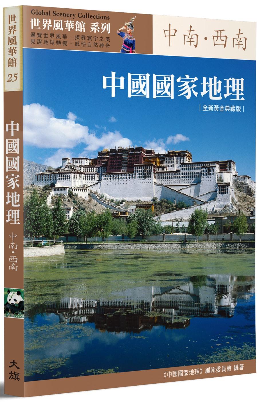中國國家地理:中南‧西南〔全新...