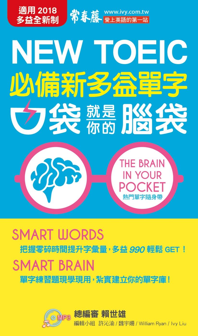 必備新多益單字:口袋就是你的腦袋+1朗讀 MP3 (口袋書,附防水書套)