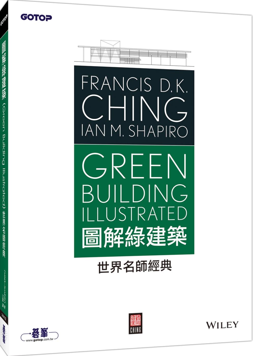圖解綠建築:世界名師經典