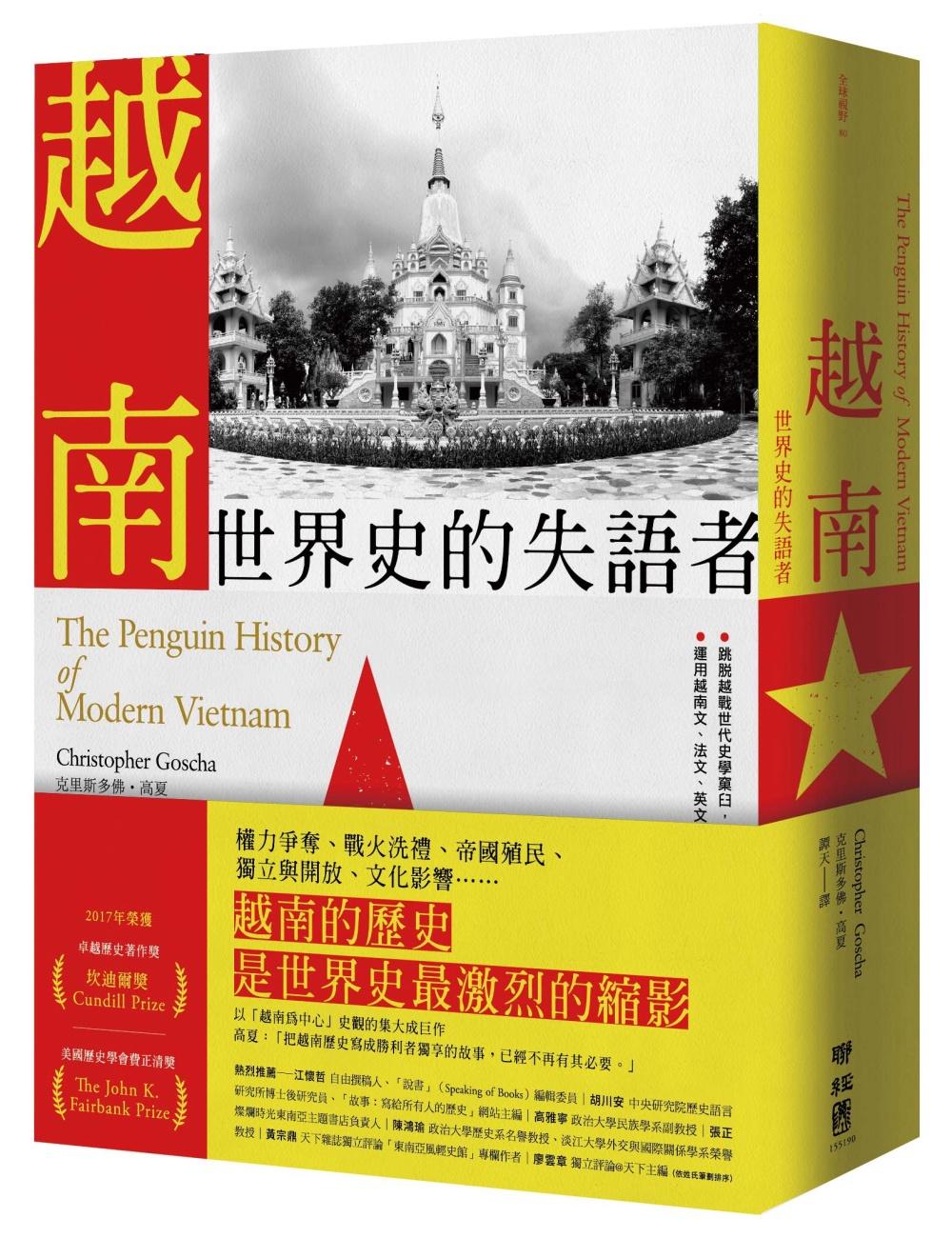 越南:世界史的失語者(台灣獨家限量作者親筆簽名版)