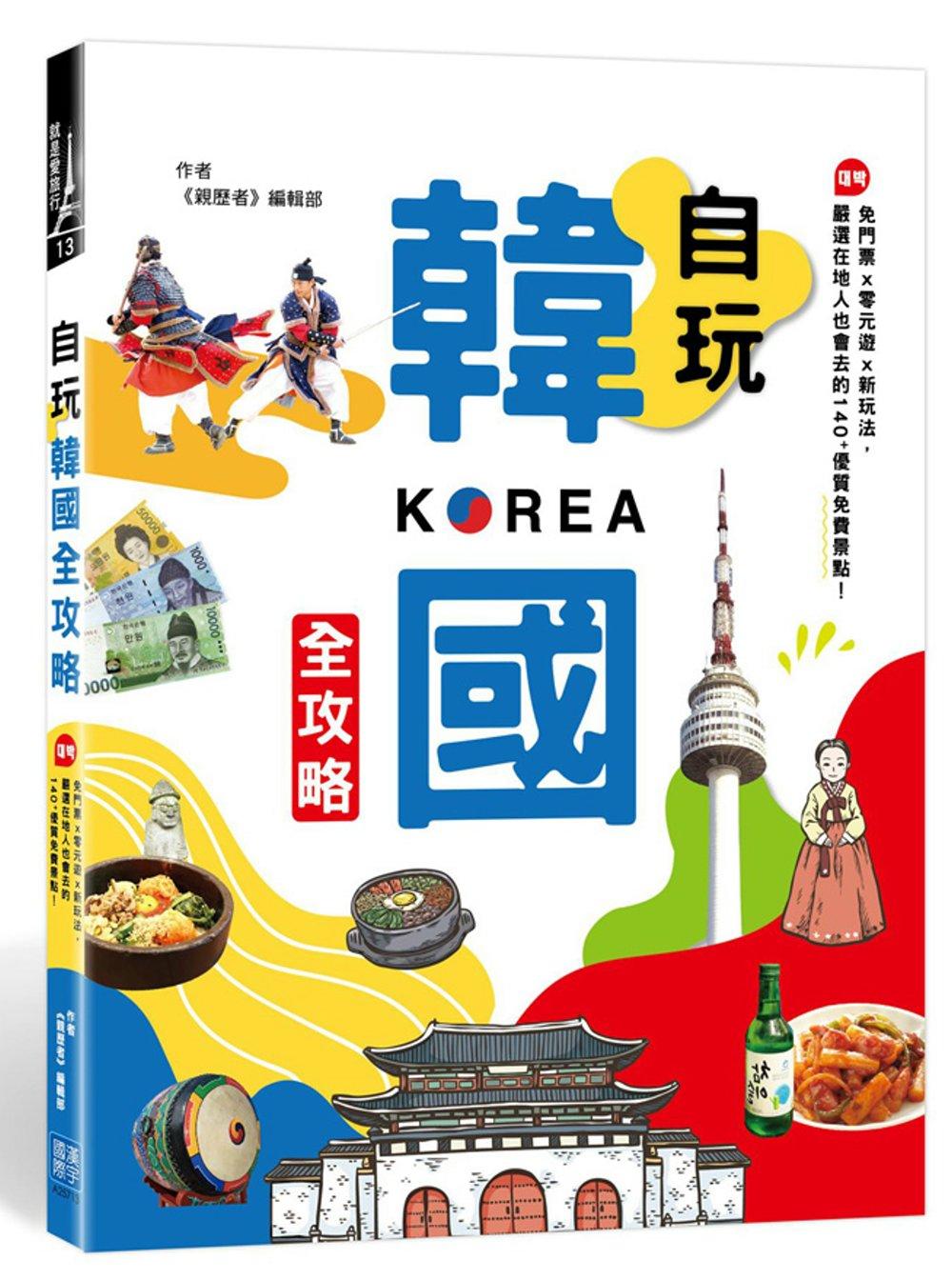 自玩韓國全攻略:免門票x零元遊x新玩法,嚴選在地人也會去的140+優質免費景點(隨書附贈:最新首爾地鐵圖)